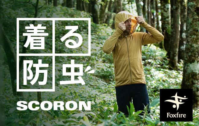 着る防虫スコーロン